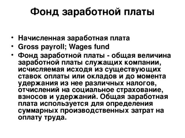 Фонд заработной платы