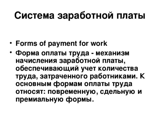 Система заработной платы