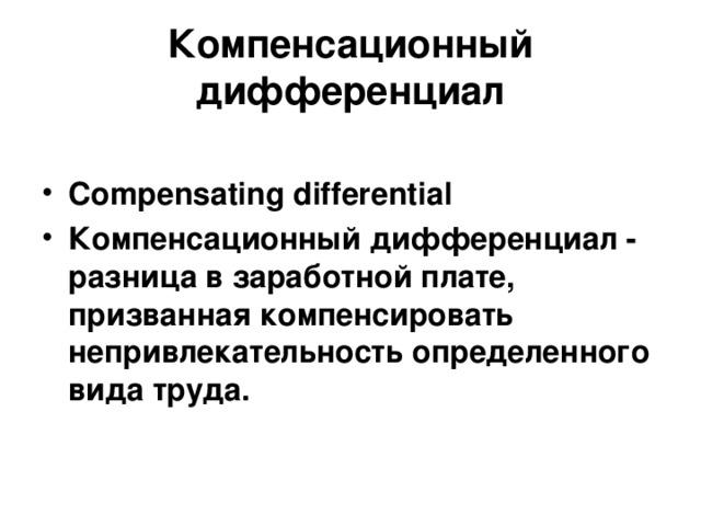 Компенсационный дифференциал