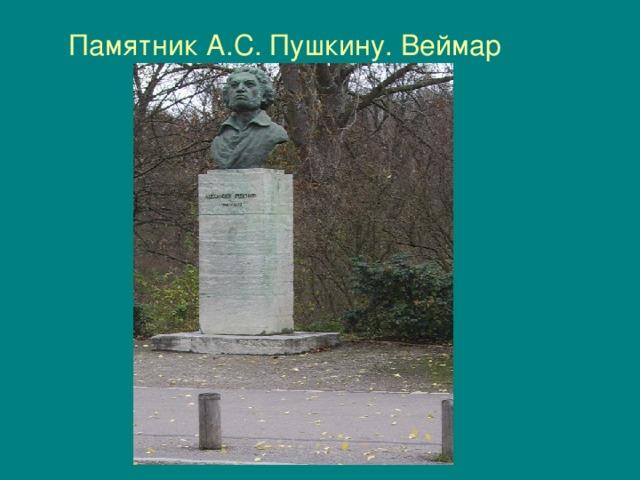 Памятник А.С. Пушкину. Веймар