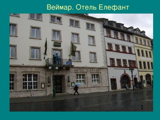 Веймар. Отель Елефант