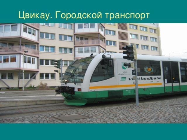 Цвикау. Городской транспорт