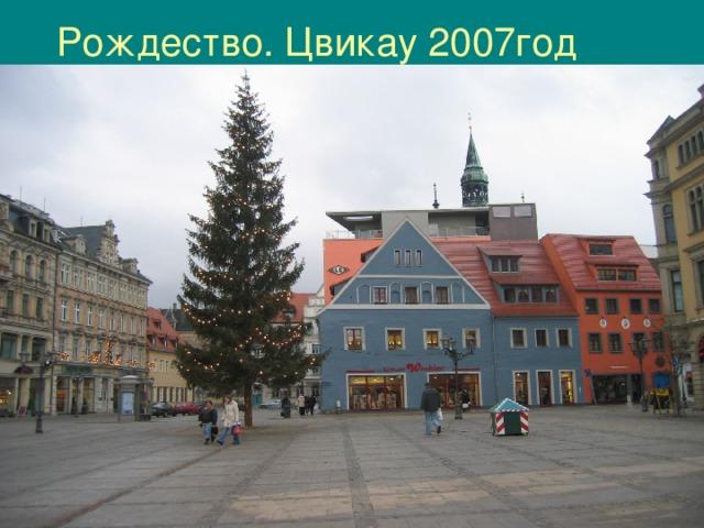 Рождество. Цвикау 2007год