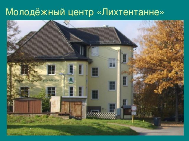 Молодёжный центр «Лихтентанне»