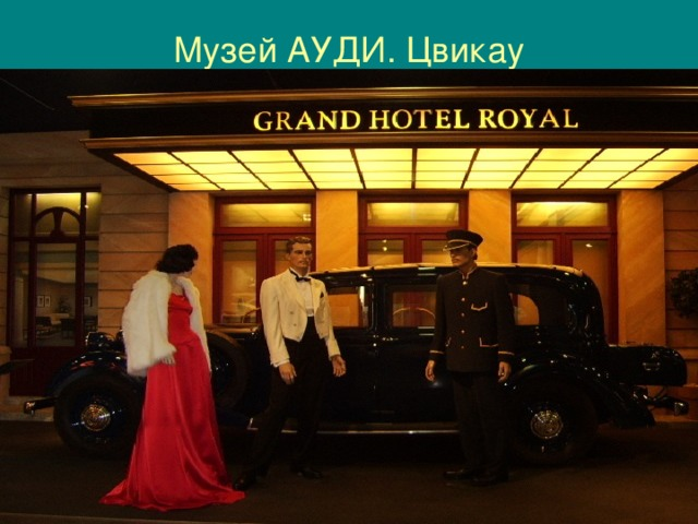 Музей АУДИ. Цвикау