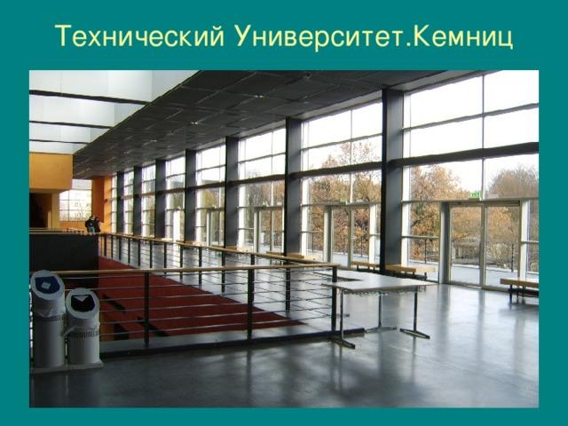 Технический Университет.Кемниц