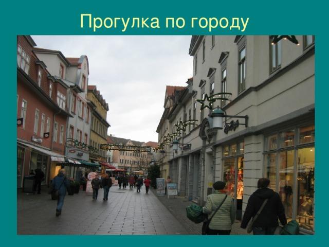 Прогулка по городу