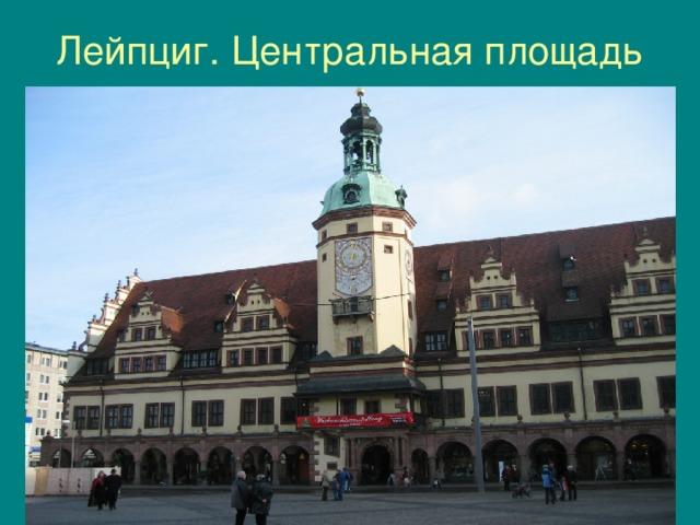 Лейпциг. Центральная площадь