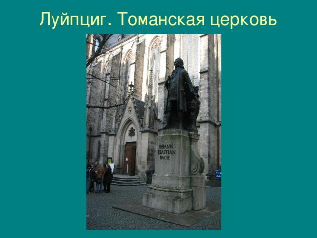 Луйпциг. Томанская церковь