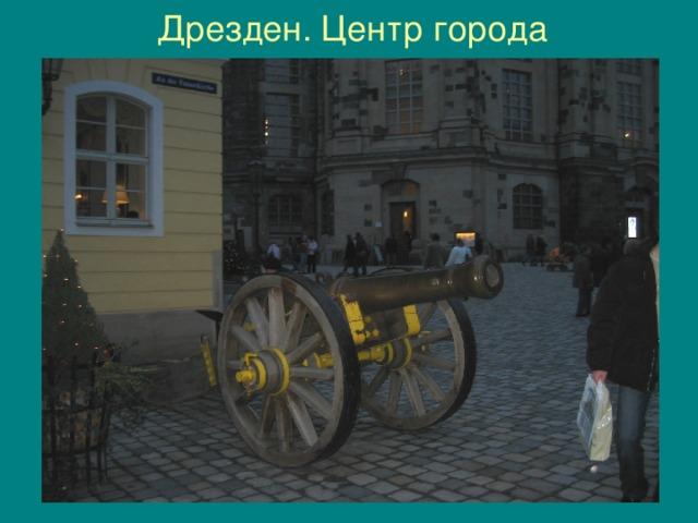 Дрезден. Центр города
