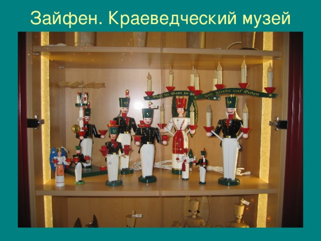 Зайфен. Краеведческий музей