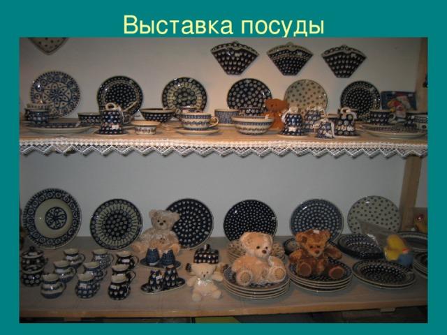 Выставка посуды