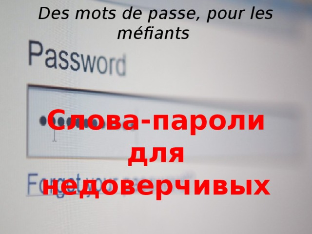 Des mots de passe, pour les méfiants      Слова-пароли для недоверчивых