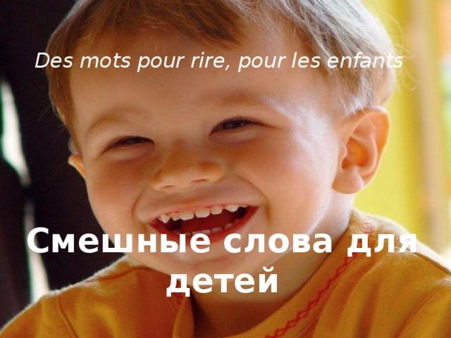 Des mots pour rire, pour les enfants         Смешные слова для детей