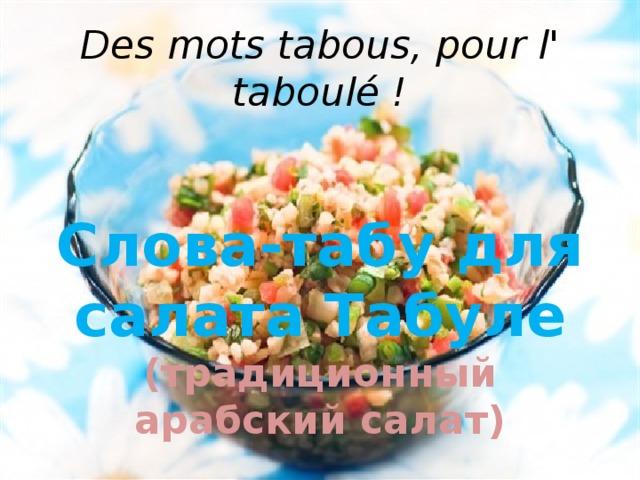 Des mots tabous, pour l' taboulé!     Слова-табу для салата Табуле  (традиционный арабский салат)
