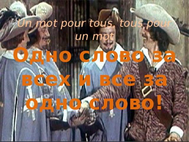 Un mot pour tous, tous pour un mot  Одно слово за всех и все за одно слово!