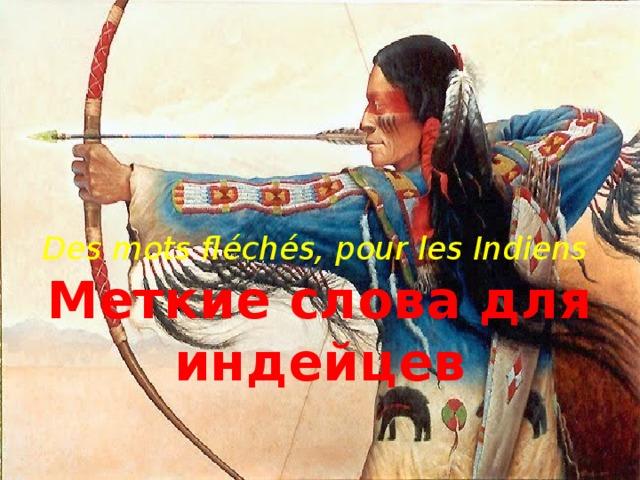 Des mots fléchés, pour les Indiens   Меткие слова для индейцев