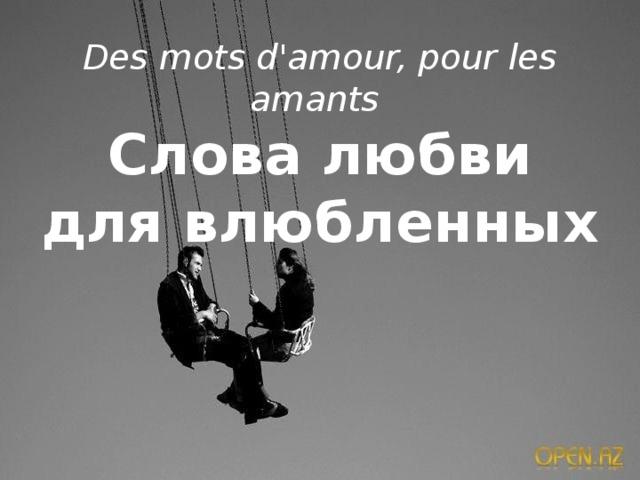Des mots d'amour, pour les amants  Слова любви для влюбленных
