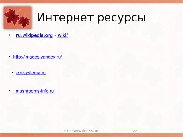 Интернет ресурсы ru.wikipedia.org › wiki/ http://www.deti-66.ru/
