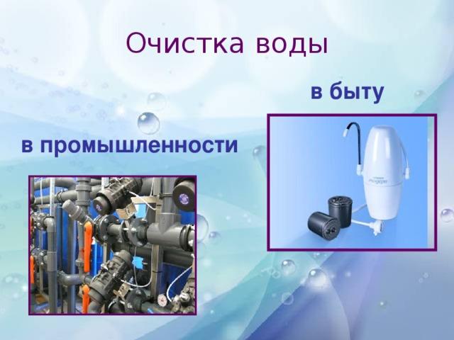 Очистка воды в быту в промышленности