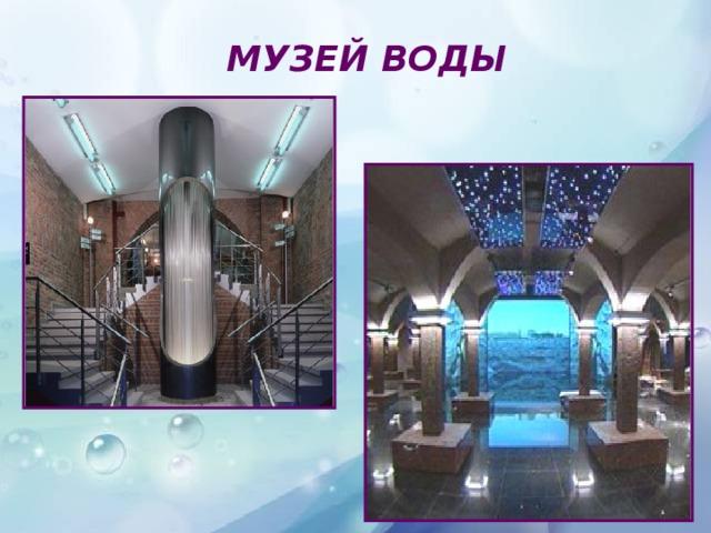M УЗЕЙ ВОДЫ