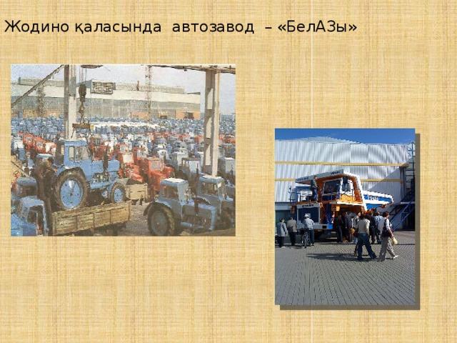 Жодино қаласында автозавод – «БелАЗы»