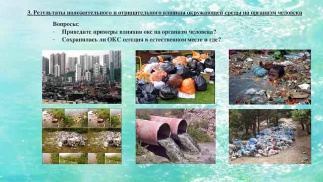3. Результаты положительного и отрицательного влияния окружающей среды на организм человека Вопросы: