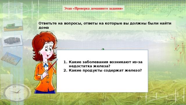 Этап «Проверка домашнего задания» Ответьте на вопросы, ответы на которые вы должны были найти дома