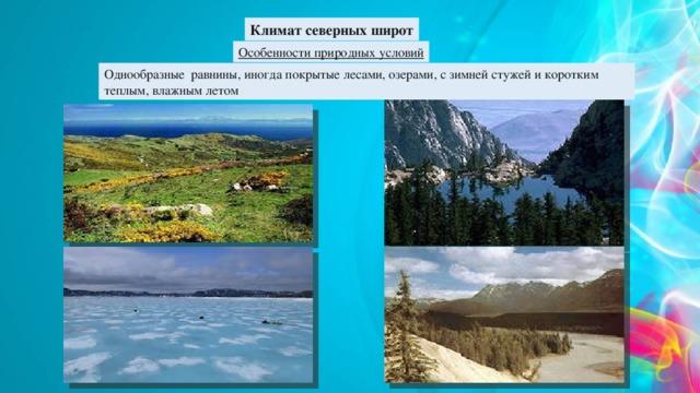 Климат северных широт Особенности природных условий Однообразные равнины, иногда покрытые лесами, озерами, с зимней стужей и коротким теплым, влажным летом