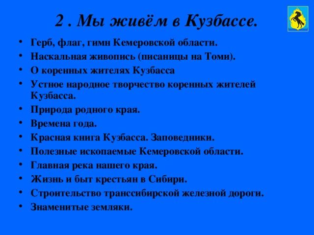 2 . Мы живём в Кузбассе.
