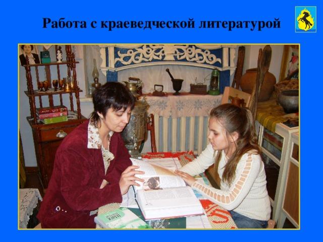 Работа с краеведческой литературой