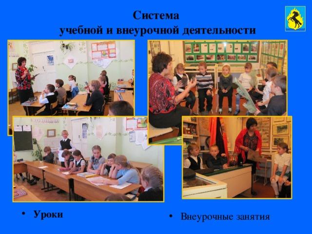 Система  учебной и внеурочной деятельности