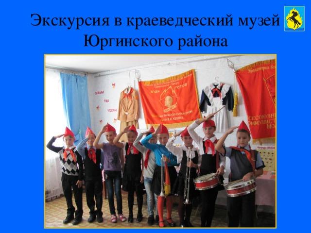 Экскурсия в краеведческий музей Юргинского района