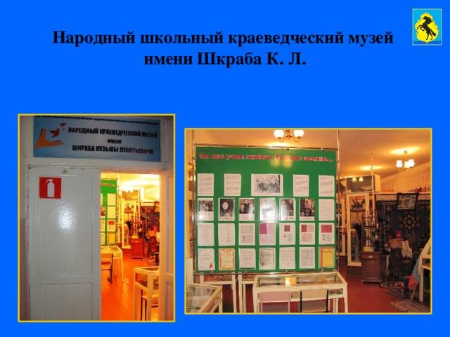 Народный школьный краеведческий музей  имени Шкраба К. Л.