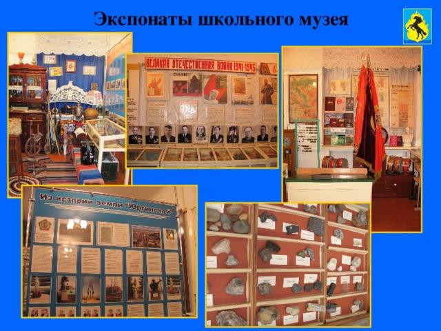 Экспонаты школьного музея
