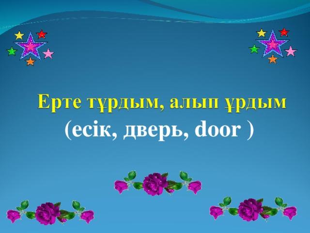 (есік, дверь, door )