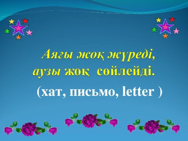 (хат, письмо, letter )