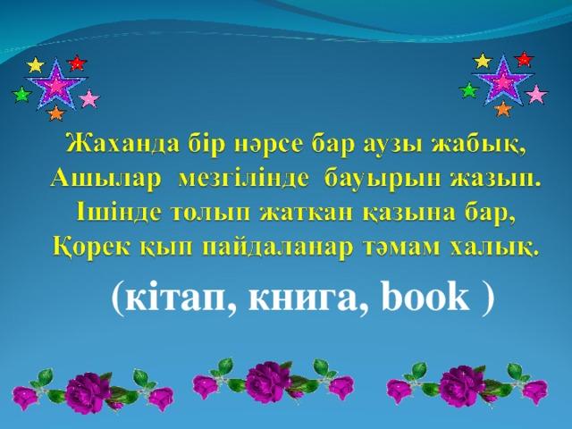 (кітап, книга, book )