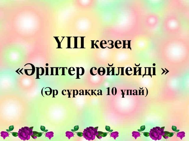 Y ІІІ кезең «Әріптер сөйлейді » (Әр сұраққа 10 ұпай)