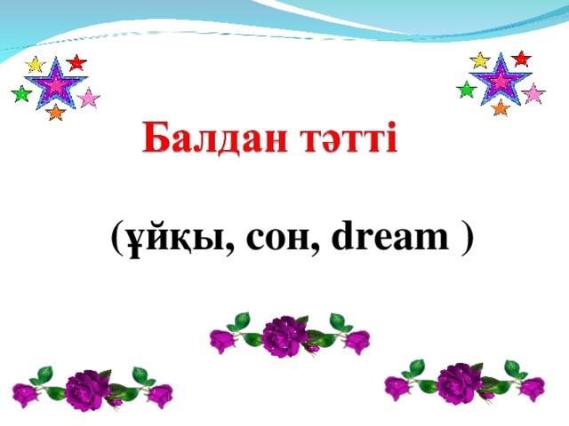 (ұйқы, сон, dream )