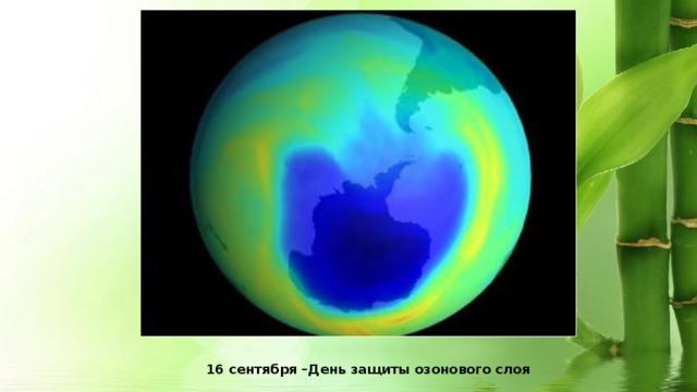 16 сентября –День защиты озонового слоя