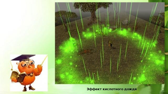 Эффект кислотного дождя