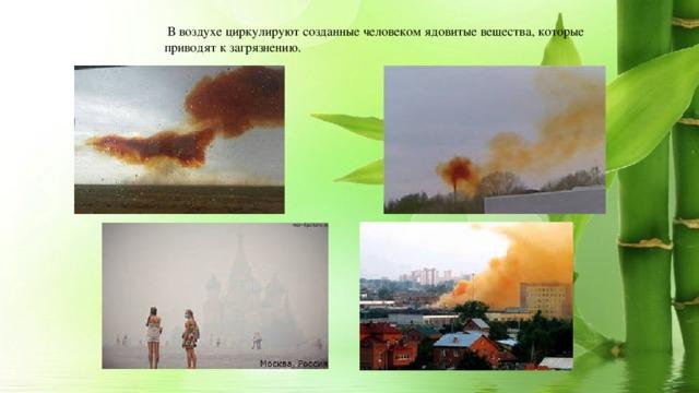 В воздухе циркулируют созданные человеком ядовитые вещества, которые приводят к загрязнению.