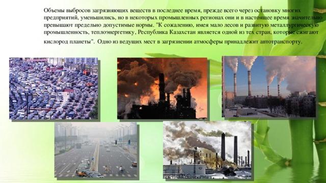 Объемы выбросов загрязняющих веществ в последнее время, прежде всего через остановку многих предприятий, уменьшились, но в некоторых промышленных регионах они и в настоящее время значительно превышают предельно допустимые нормы.