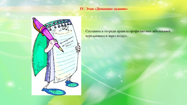 IV. Этап «Домашнее задание»  Составить в тетради правила профилактики заболеваний, передающихся черезвоздух.