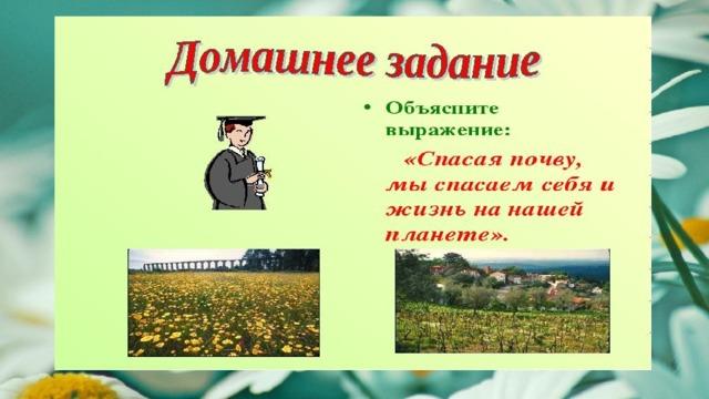II. Этап «Проверка домашнего задания»  Задание: Объясните выражение:   «Спасая почву, мы спасаем себя и жизнь на нашей планете».