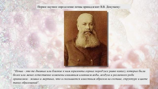 Первое научное определение почвы принадлежит В.В. Докучаеву: