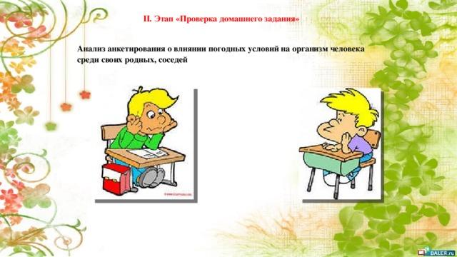 II. Этап «Проверка домашнего задания» Анализ анкетирования о влиянии погодных условий на организм человека среди своих родных, соседей