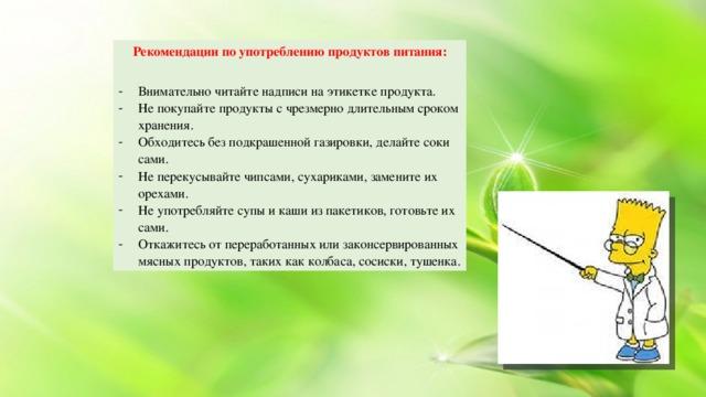 Рекомендации по употреблению продуктов питания: