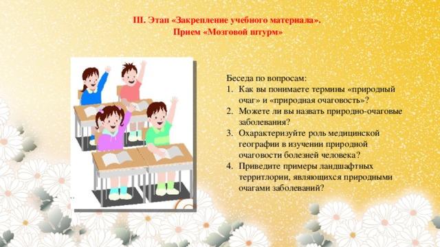 III. Этап «Закрепление учебного материала». Прием «Мозговой штурм» Беседа по вопросам: